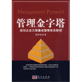 《管理金字塔-成功企业三维集成管理体系研究》张