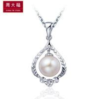 周大福浪漫925银珍珠吊坠定价 AQ32606【周大福佳礼 可礼品卡购】