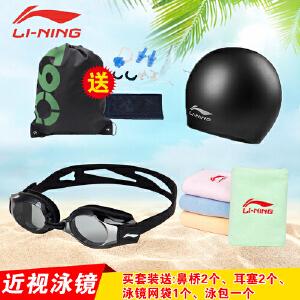 LI-NING/李宁 泳镜泳帽俩件套装 平光/近视高清防雾游泳眼镜 防水护耳纯硅胶游泳帽
