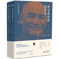 找寻真实的蒋介石:蒋介石日记解读.4
