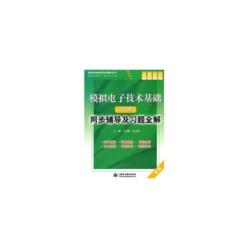 《模拟电子技术基础 (第四版)同步辅导及习题全解