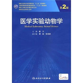 医学实验动物学-第2版