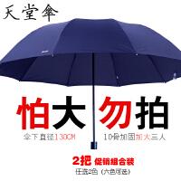 天堂伞 3353E蕾丝写真 黑胶防紫外线遮阳伞 晴雨伞 太阳伞 三折伞 粉色
