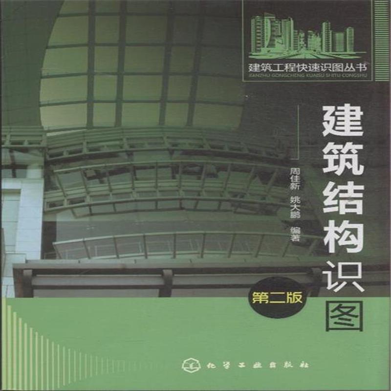建筑结构识图-第二版