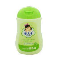 郁美净儿童浴后香香乳液110g身体乳 温和滋润补水保湿