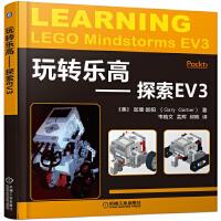 玩转乐高 探索EV3