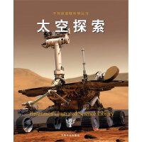 太空探索(不列颠图解科学丛书)