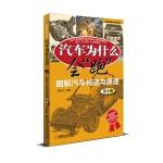 """汽车为什么会""""跑"""":图解汽车构造与原理(第2版)(2010年度全行业优秀畅销品种(第1版)、2011年全国十大科普图书)"""