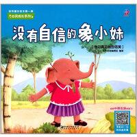 金色童年绘本第一辑?心灵成长系列:没有自信的象小妹