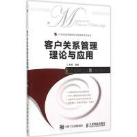 客户关系管理理论与应用 栾港 编著   人民邮电出版社