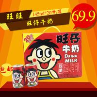 【全国包邮】旺旺 旺仔牛奶复原奶145ml*20瓶 破损包赔