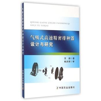 气吸式高速精密排种器设计与研究 苏微