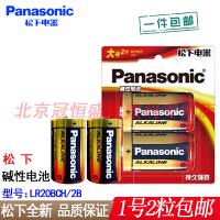 【支持礼品卡+包邮】Panasonic/松下 LR20BCH/2B 碱性电池 大号1号干电池 电子琴 保险箱 燃气灶 热水器电池 2粒装