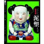 图说中国非物质文化遗产--中国最美泥塑