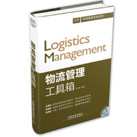 物流管理工具箱 含光盘 李芏巍著 9787113189846 中国铁道出版社