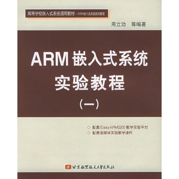 ARM嵌入式系统实验教程(一)