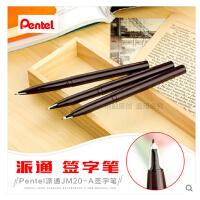 日本派通草图笔绘图笔 漫画速写笔勾线笔签字笔水笔书写笔JM20-A