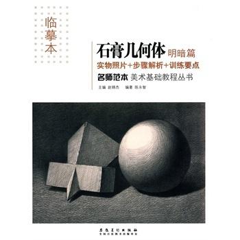 《明暗篇-石膏几何体-实物照片+步骤解析+训练要点
