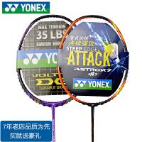 YONEX/尤尼克斯 羽毛球拍VT-7 ARC-FD轻5U点杀全碳素羽拍 入门进阶全系列
