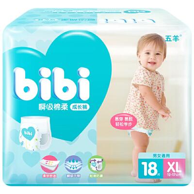 [当当自营]五羊 fbibi特级棉柔婴儿成长裤(男女通用)XL码18片 纸尿裤(适合12KG以上)