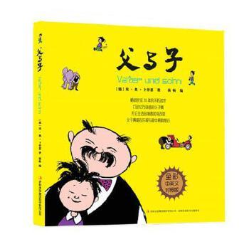 彩色注音版 父与子全集 彩色英汉双语漫画书籍 小学生课外读物 少儿童3-6-12岁亲子读物课外阅书籍