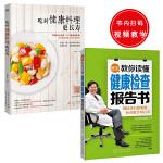 医生教你读懂健康检查报告书+吃对健康料理更长寿(共2册)