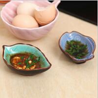 韩国树叶陶瓷小碟子厨房多用调味碟冰裂釉调料酱醋餐具