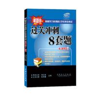 同等学力申请硕士学位英语考试过关冲刺8套题 刘仕美 9787511429056 中国石化出版社有限公司