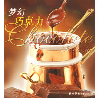 梦幻巧克力