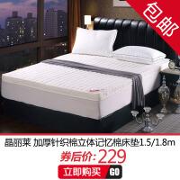 晶丽莱加厚针织棉立体床垫单双人可折叠记忆棉榻榻米防滑床垫褥子BNH