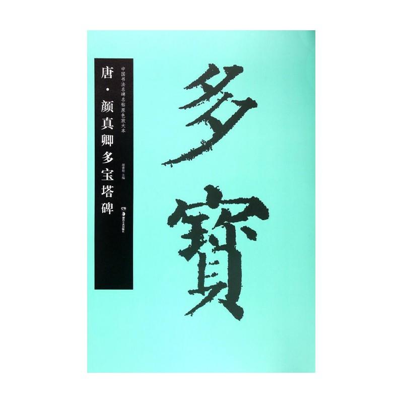 《唐颜真卿多宝塔碑/中国书法名碑名帖原色放大本》