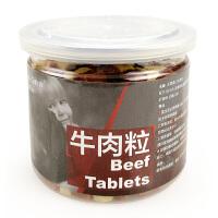 Madden狗狗零食 芝士牛肉粒罐头 牛肉干 宠物幼犬磨牙零食训练罐装