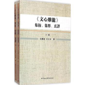《文心雕龙》集校、集释、直译:全2册