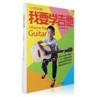 全新正版-我要学吉他 小学生版单书版 吉他书刘传吉他 人民音乐出版社