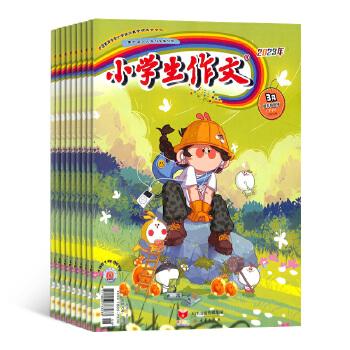 《小学生杂志低年级作文小学版拼音图书作文2李堡海安小学图片