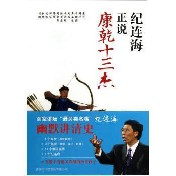 纪连海正说康乾十三杰 纪连海 正版书籍