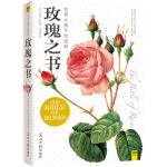 玫瑰之书――世界大师手绘经典(
