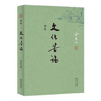 文化苦旅 新版文化导师余秋雨开山之作,新版出版近1年重掀文化热,深思中国历史之力作《文化之痛》全新收录!影响三代华人的文化价值观,值得全家人一读再读的经典之作。
