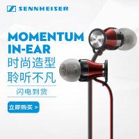 SENNHEISER/森海塞尔 MOMENTUM In-Ear 木馒头 入耳式手机耳机