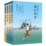 常新港成长物语系列(全4册)