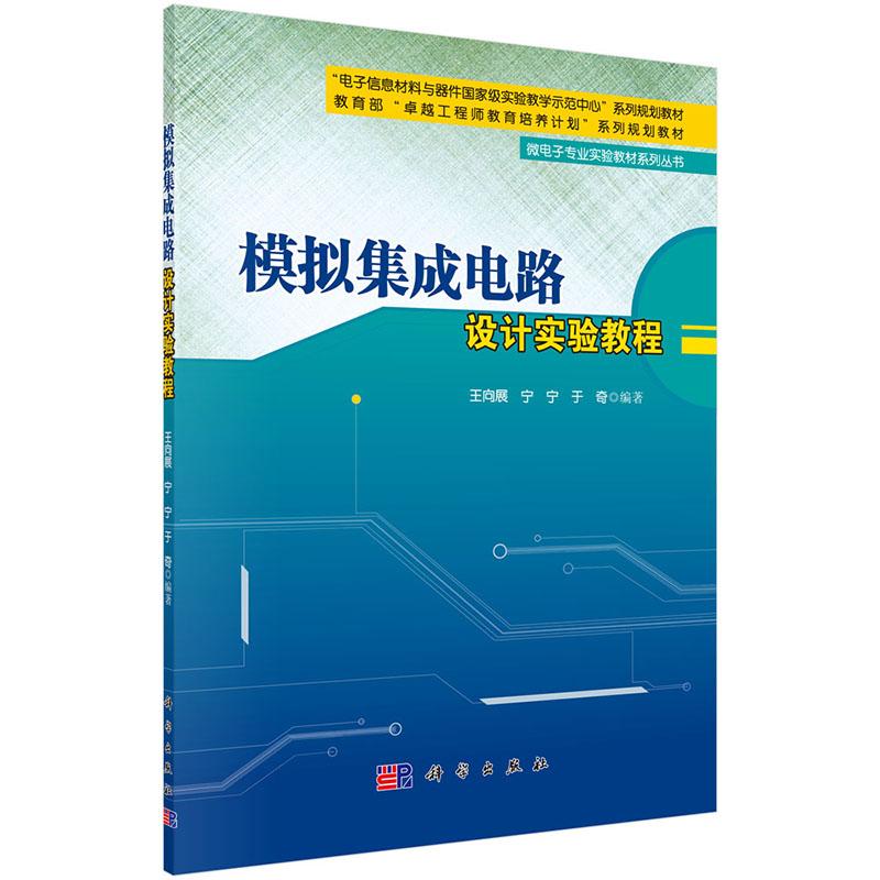 《模拟集成电路设计实验教程》王向展