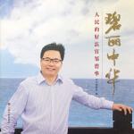 碧丽中华――人民的好法官邹碧华