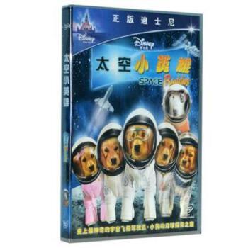正版迪士尼 太空小英雄 dvd 儿童动画片卡通电影碟片 英语/国语