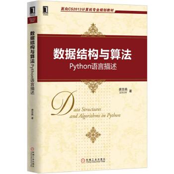 《数据结构与算法:python语言描述》(裘宗燕.)