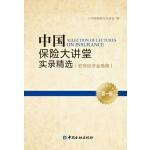 中国保险大讲堂实录精选(第一辑)--宏观经济金融篇