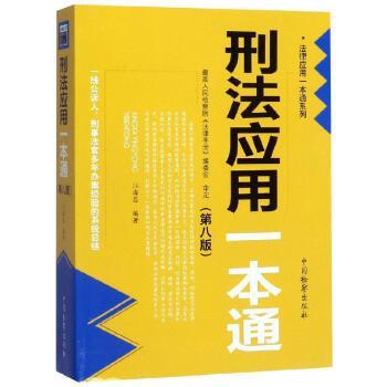 正版新书 刑法应用一本通 第八版8版 江海昌 编著 刑法工具书 刑法一本通 中国检察出版社 9787510217456