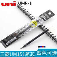 日本三菱笔芯UMR-1 0.28笔芯 适用UM-151(0.28)(12支一盒)