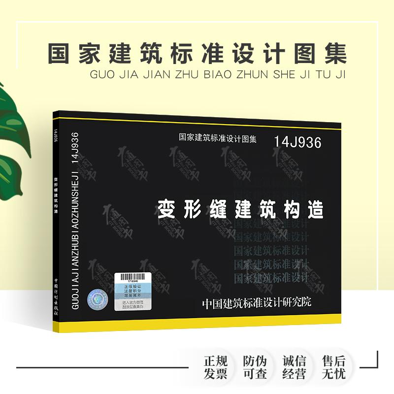 书名:国家建筑标准设计图集14J936:变形缝建筑构造 **:59.00元 作者:中国建筑标准设计研究院 编 出版社:中国计划出版社 出版日期:2014-10-01 ISBN:9787518200351 字数: 页码:106 版次:1 装帧:平装 开本:16开
