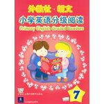 外教社・朗文小学英语分级阅读7(含CD)