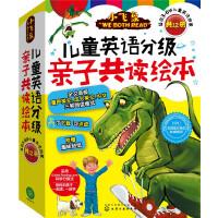 儿童英语分级亲子共读绘本(套装12册)